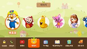 LG U+ Next TV Kids
